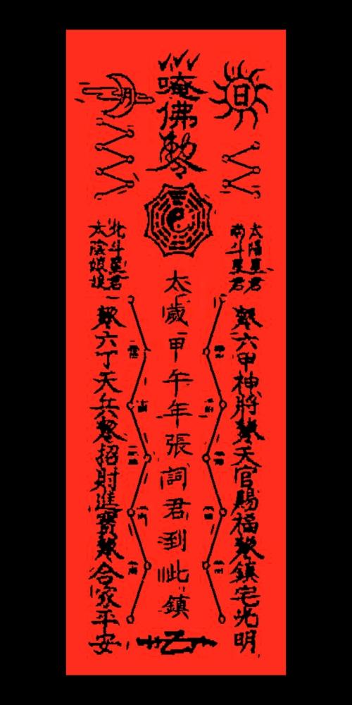 Tai Sui mantra blog