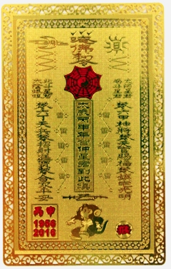 06-Guan-Zhong-Tai-Sui-gold-plated-plaque-1800x1253